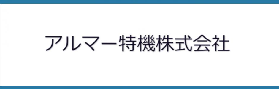 alumer tokki Co., Ltd.